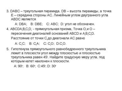3. DАВС – треугольная пирамида. DВ – высота пирамиды, а точка Е – середина ст...
