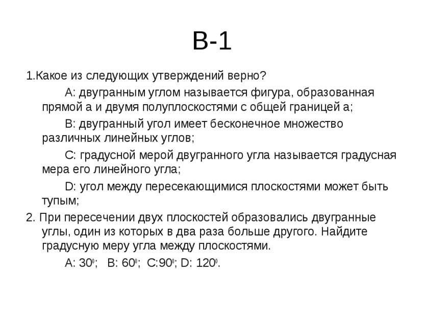 В-1 1.Какое из следующих утверждений верно? А: двугранным углом называется фи...