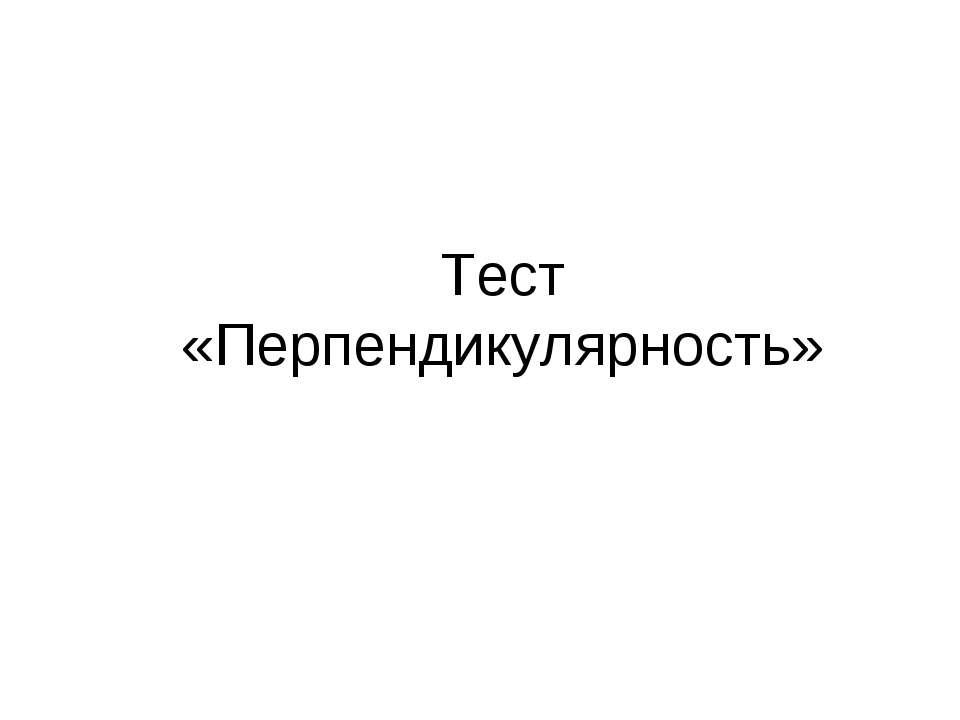 Тест «Перпендикулярность»