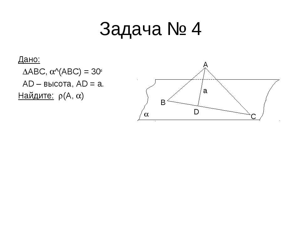 Задача № 4 Дано: ABC, ^(ABC) = 30o AD – высота, AD = a. Найдите: (А, ) А B D C a
