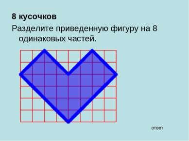 8 кусочков Разделите приведенную фигуру на 8 одинаковых частей. ответ