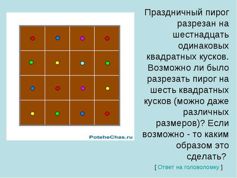 Праздничный пирог разрезан на шестнадцать одинаковых квадратных кусков. Возмо...