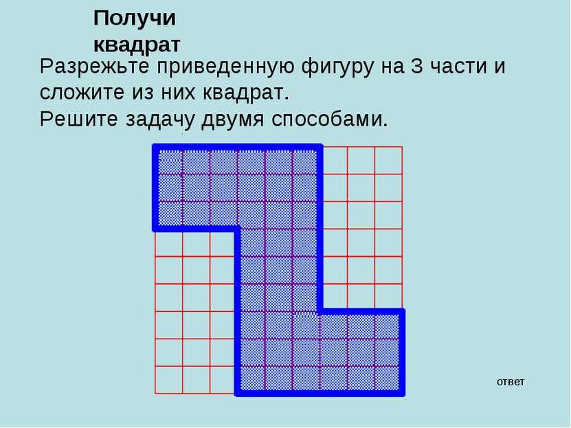 Получи квадрат ответ Разрежьте приведенную фигуру на 3 части и сложите из них...