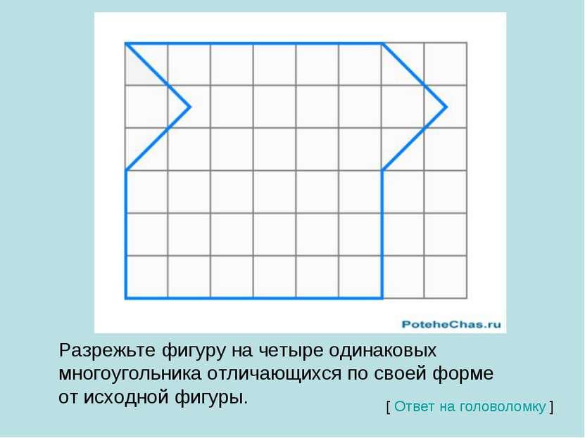 Разрежьте фигуру на четыре одинаковых многоугольника отличающихся по своей фо...