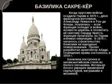 БАЗИЛИКА САКРЕ-КЁР Когда прусские войска осадили Париж в 1870 г., двое францу...