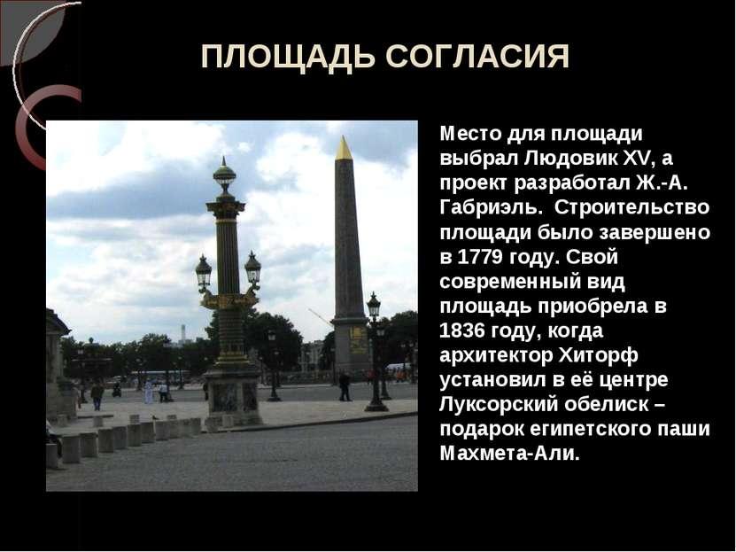 ПЛОЩАДЬ СОГЛАСИЯ Место для площади выбрал Людовик XV, а проект разработал Ж.-...