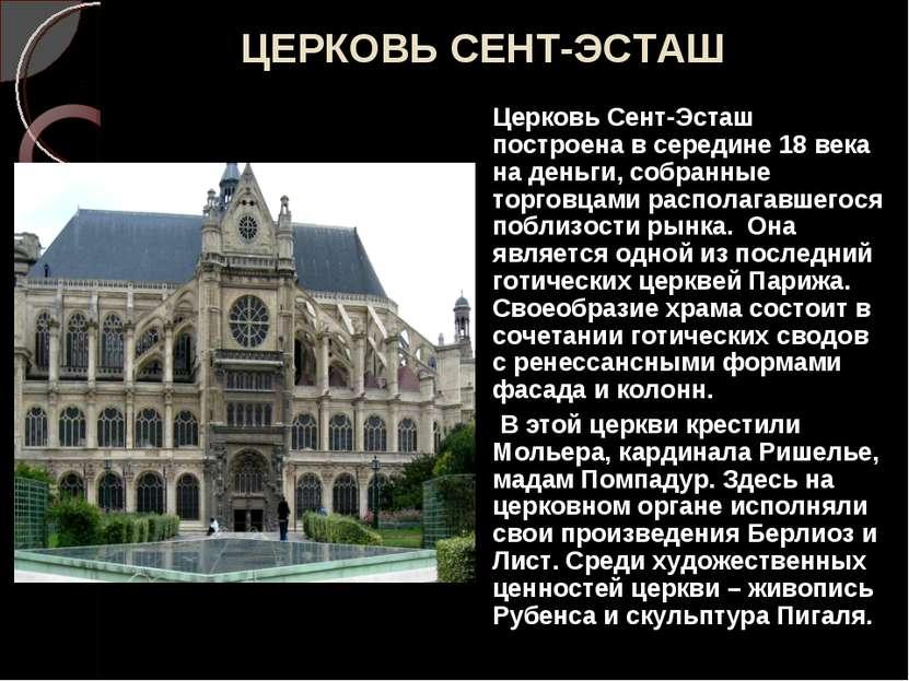ЦЕРКОВЬ СЕНТ-ЭСТАШ Церковь Сент-Эсташ построена в середине 18 века на деньги,...