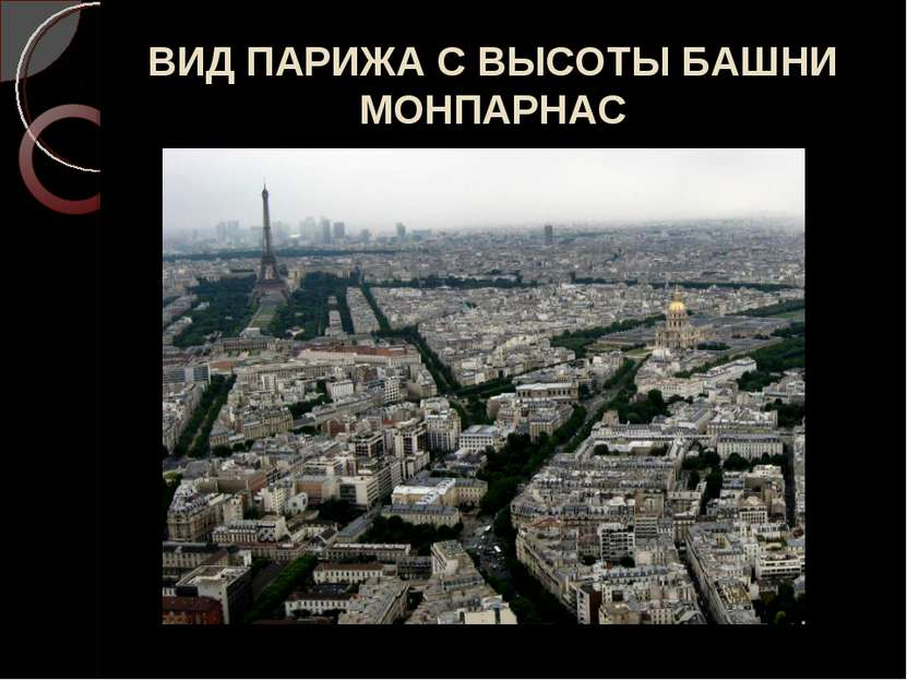 ВИД ПАРИЖА С ВЫСОТЫ БАШНИ МОНПАРНАС