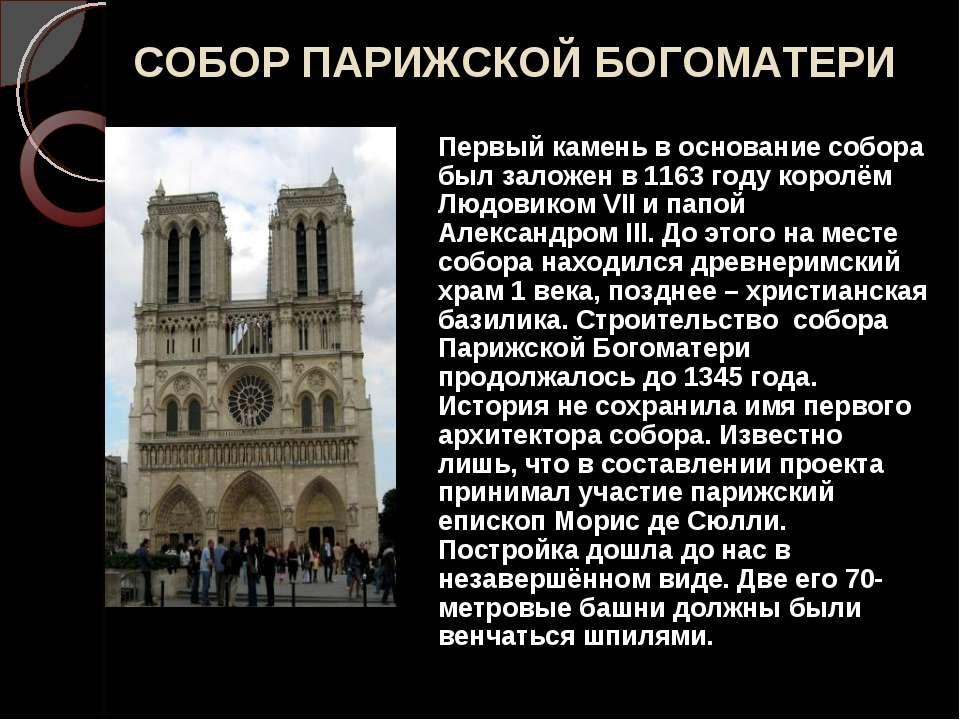 СОБОР ПАРИЖСКОЙ БОГОМАТЕРИ Первый камень в основание собора был заложен в 116...
