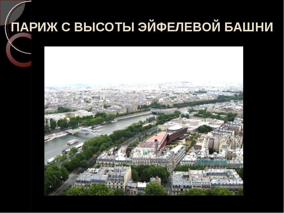 ПАРИЖ С ВЫСОТЫ ЭЙФЕЛЕВОЙ БАШНИ