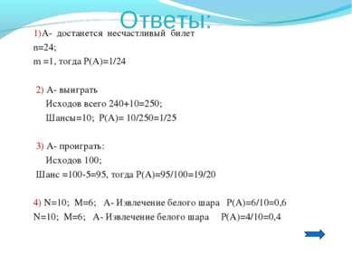Ответы: 1)А- достанется несчастливый билет n=24; m =1, тогда Р(А)=1/24 2) А- ...