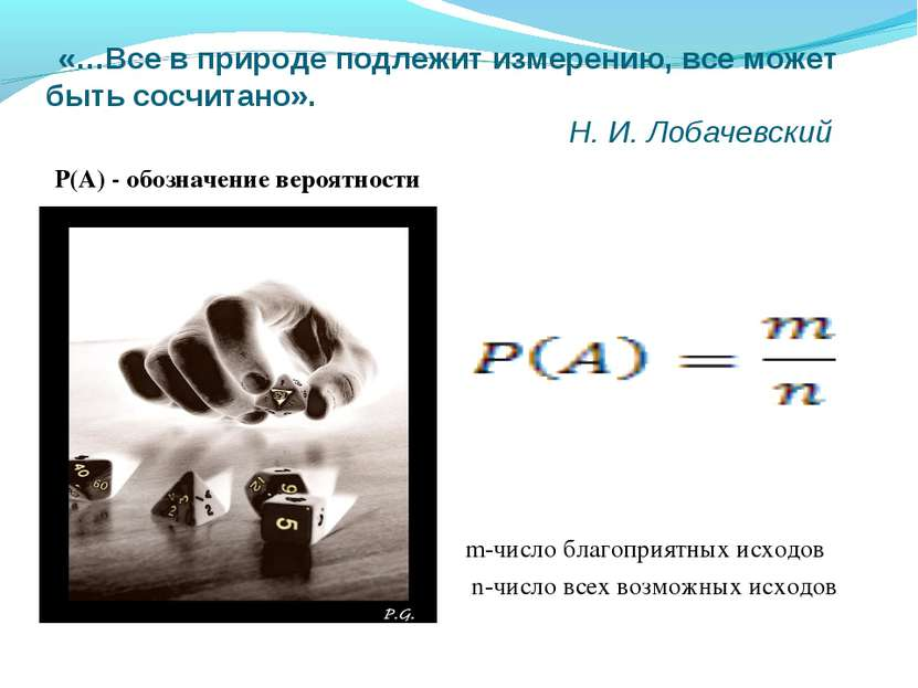 «…Все в природе подлежит измерению, все может быть сосчитано». Н. И. Лобачевс...