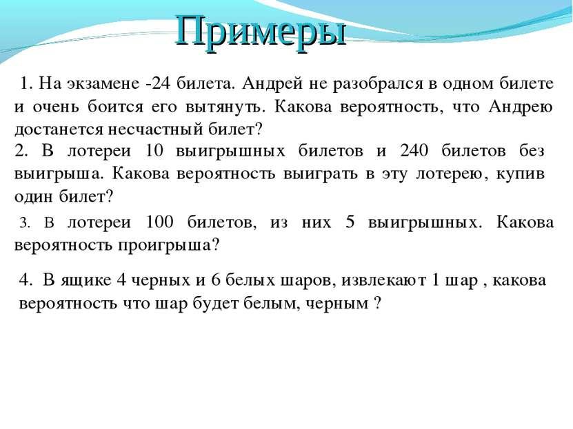 Примеры 1. На экзамене -24 билета. Андрей не разобрался в одном билете и очен...