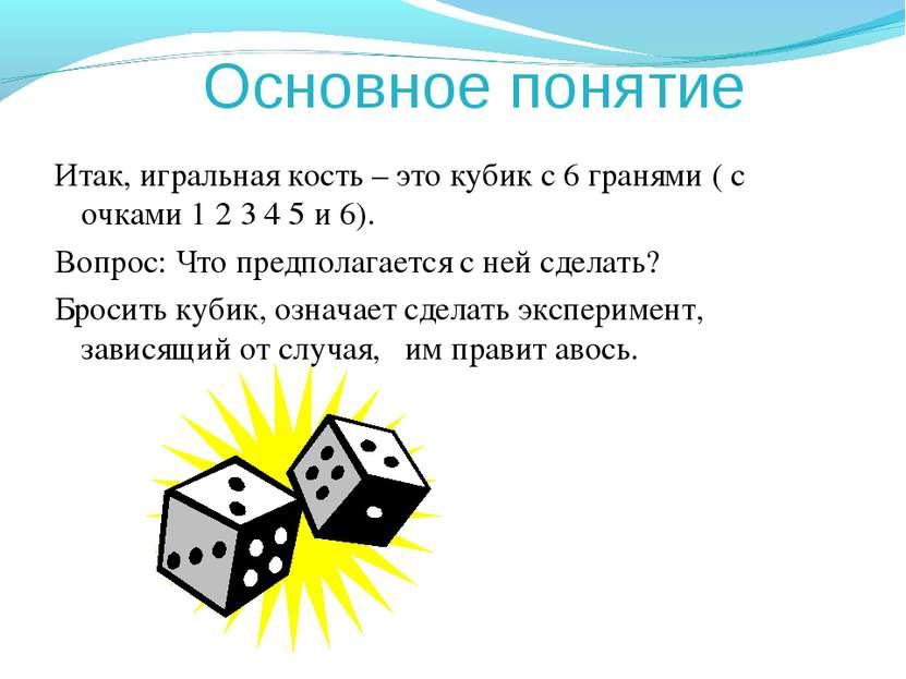 Основное понятие Итак, игральная кость – это кубик с 6 гранями ( с очками 1 2...