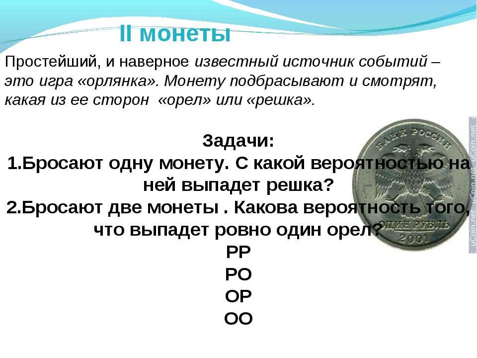 II монеты Простейший, и наверное известный источник событий – это игра «орлян...