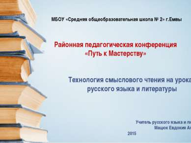 МБОУ «Средняя общеобразовательная школа № 2» г.Емвы Районная педагогическая к...