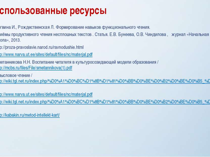 Использованные ресурсы Логвина И., Рождественская Л. Формирование навыков фун...