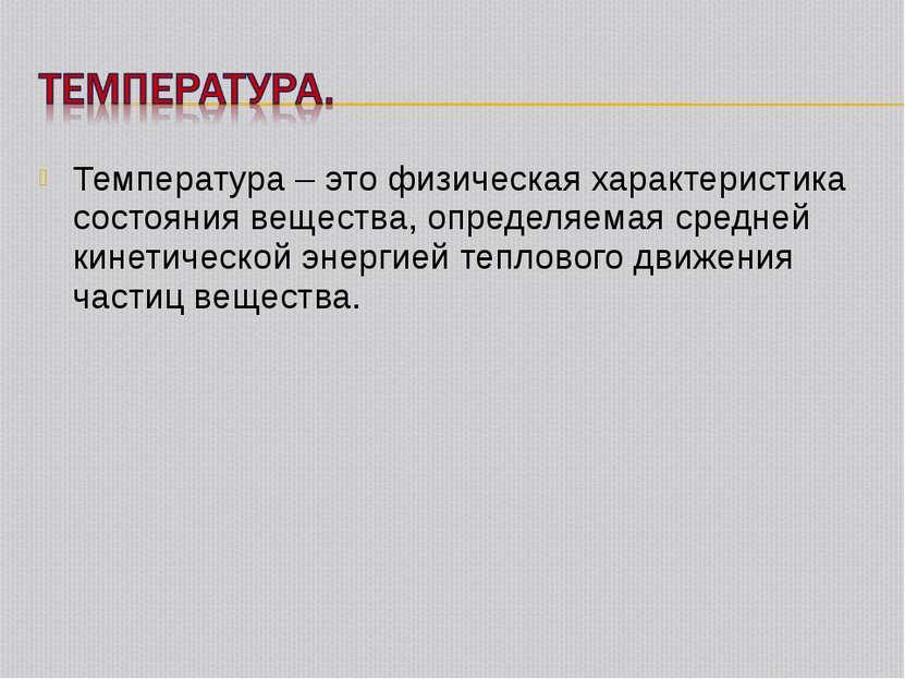 Температура – это физическая характеристика состояния вещества, определяемая ...