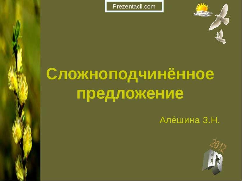 Сложноподчинённое предложение Алёшина З.Н. Prezentacii.com