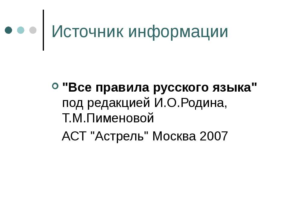 """Источник информации """"Все правила русского языка"""" под редакцией И.О.Родина, Т...."""