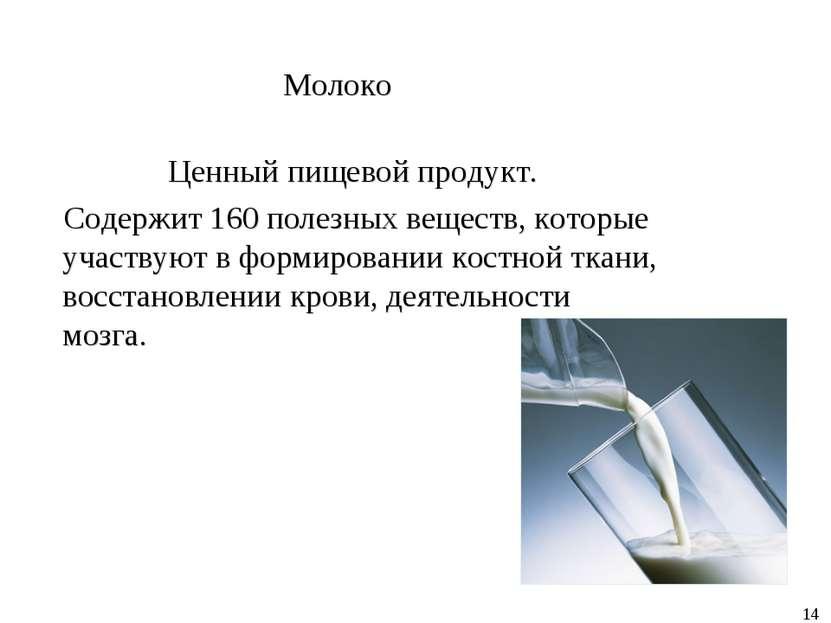 Молоко Ценный пищевой продукт. Содержит 160 полезных веществ, которые участву...
