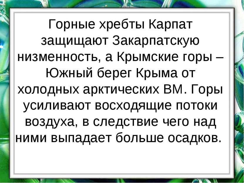 Горные хребты Карпат защищают Закарпатскую низменность, а Крымские горы – Южн...