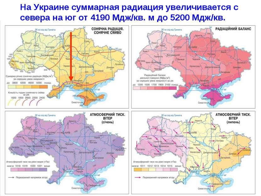 На Украине суммарная радиация увеличивается с севера на юг от 4190 Мдж/кв. м ...