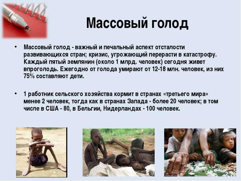 Массовый голод Массовый голод - важный и печальный аспект отсталости развиваю...