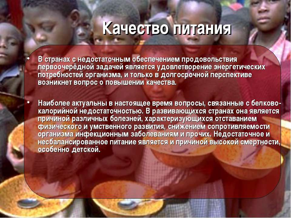Качество питания В странах с недостаточным обеспечением продовольствия первоо...