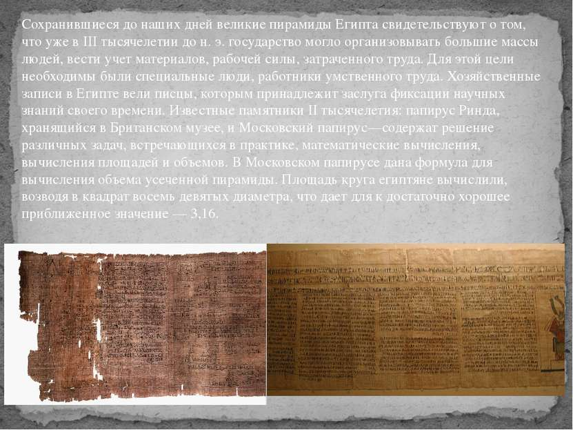 Сохранившиеся до наших дней великие пирамиды Египта свидетельствуют о том, чт...