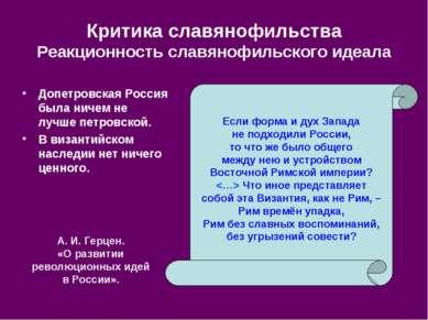 Критика славянофильства Реакционность славянофильского идеала Если форма и ду...