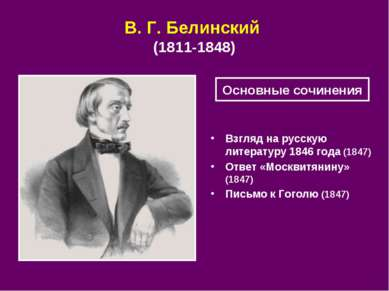 В.Г.Белинский (1811‑1848) Взгляд на русскую литературу 1846 года (1847) Отв...