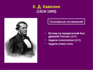 К. Д. Кавелин (1818-1885) Взгляд на юридический быт древней России (1847) Зад...