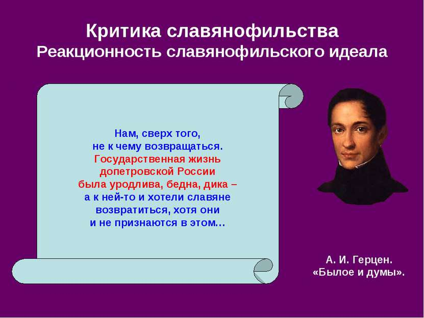 Критика славянофильства Реакционность славянофильского идеала Нам, сверх того...