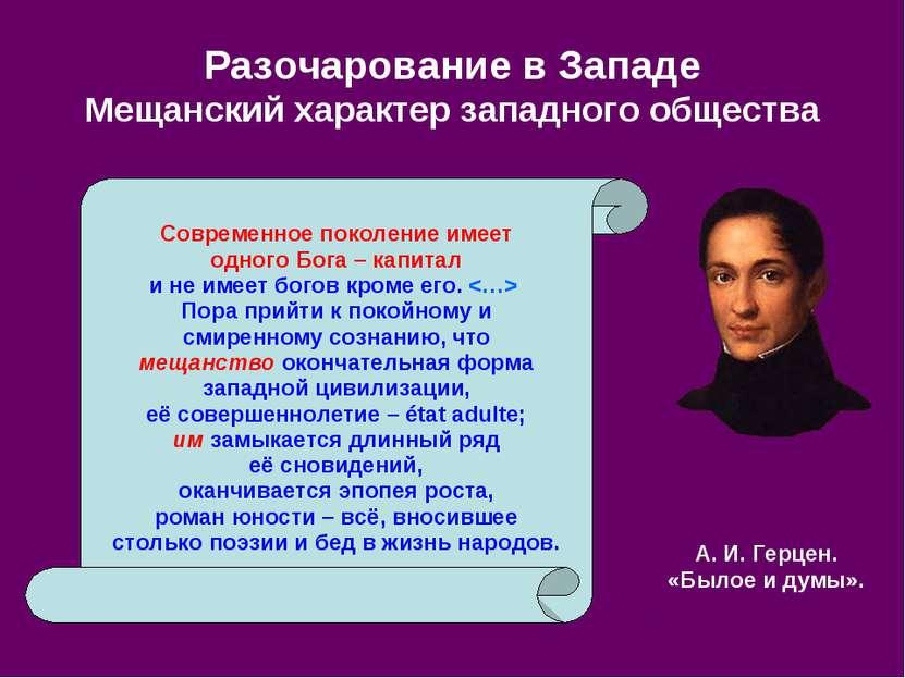 Разочарование в Западе Мещанский характер западного общества Современное поко...