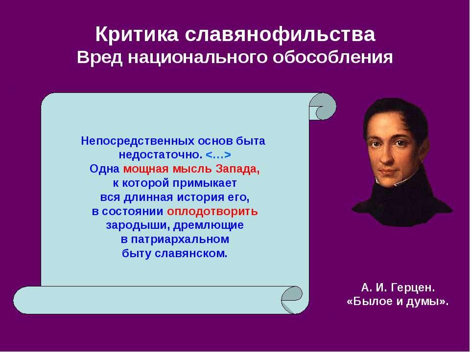 Критика славянофильства Вред национального обособления Непосредственных основ...