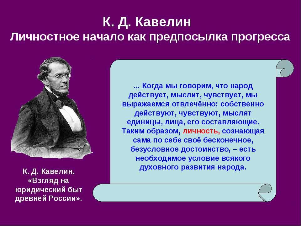 К. Д. Кавелин Личностное начало как предпосылка прогресса ... Когда мы говори...