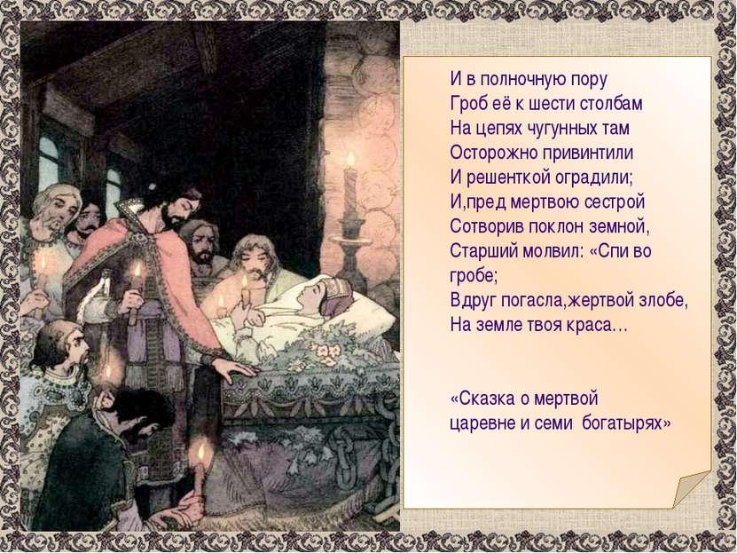 И в полночную пору Гроб её к шести столбам На цепях чугунных там Осторожно пр...