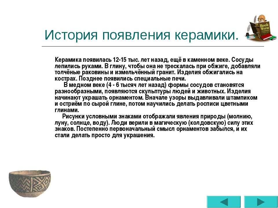 История появления керамики.  Керамика появилась 12-15 тыс. лет назад, ещё ...