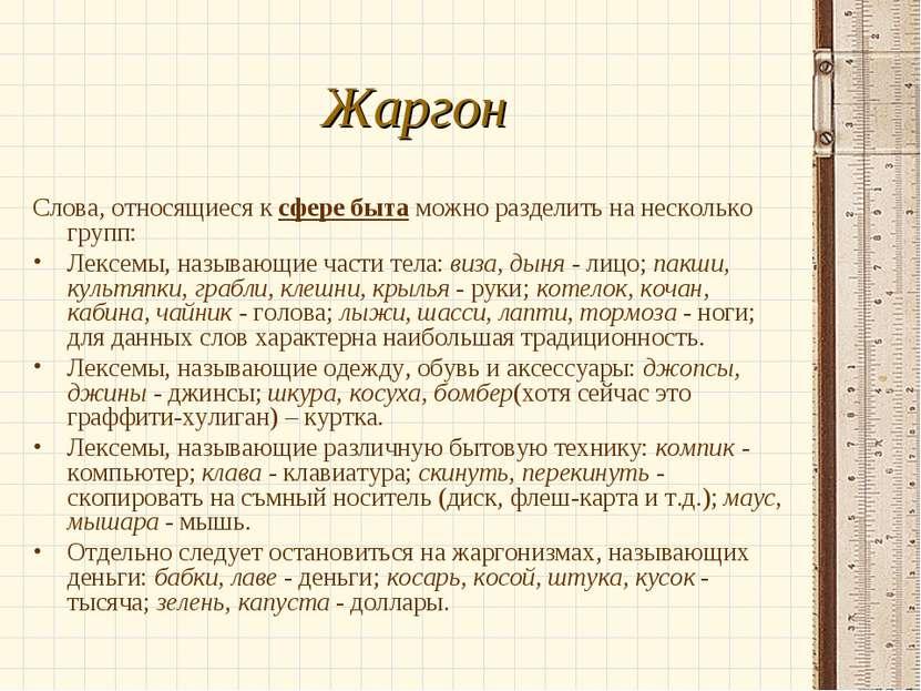 Жаргон Слова, относящиеся к сфере быта можно разделить на несколько групп: Ле...