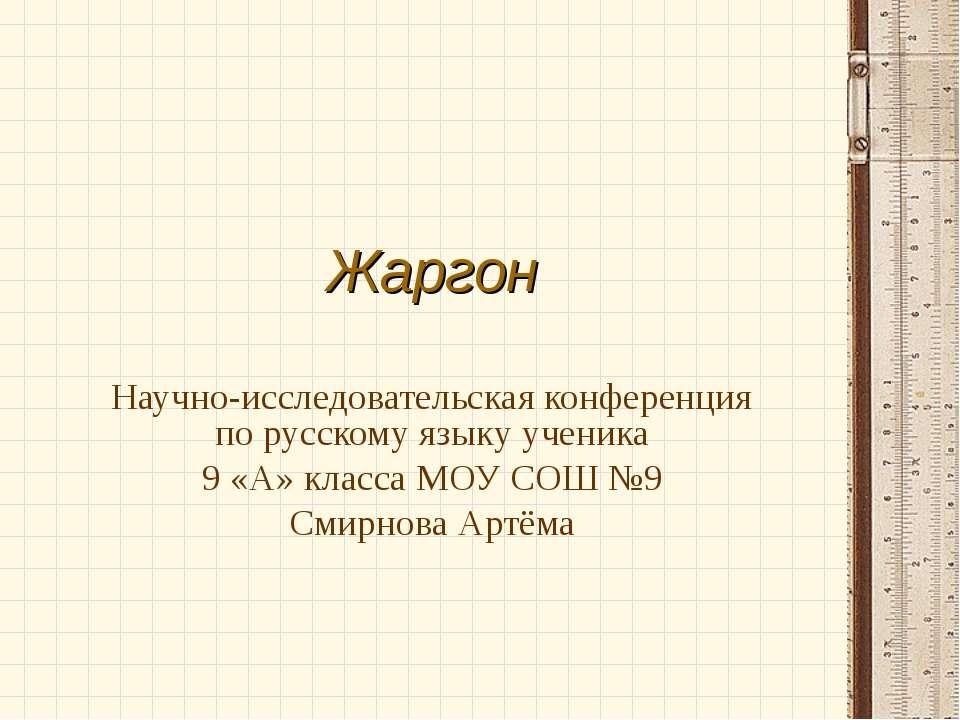Жаргон Научно-исследовательская конференция по русскому языку ученика 9 «А» к...