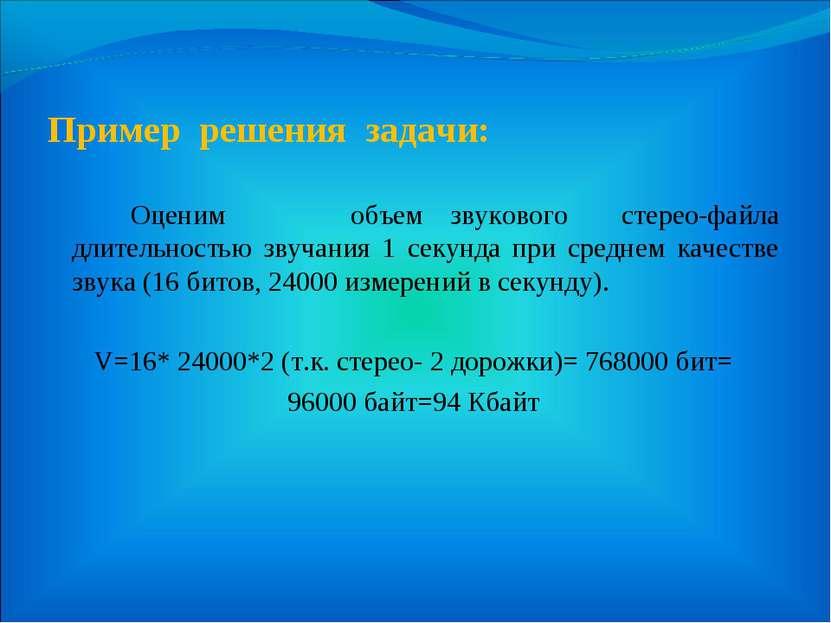 Пример решения задачи: Оценим объем звукового стерео-файла длительностью звуч...