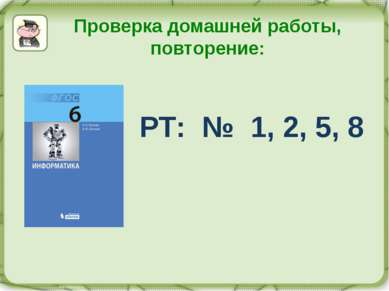 Проверка домашней работы, повторение: РТ: № 1, 2, 5, 8