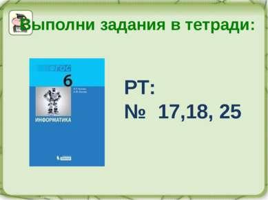 Выполни задания в тетради: РТ: № 17,18, 25