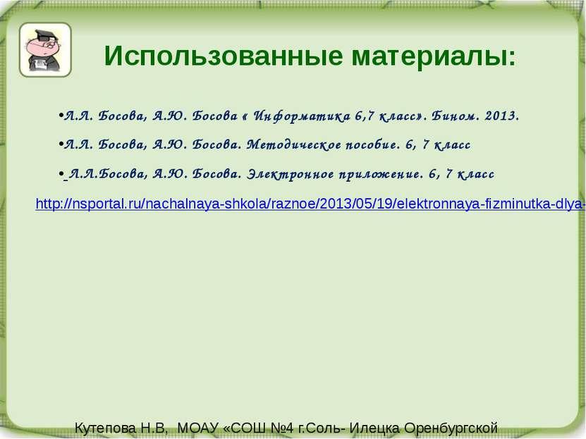 Использованные материалы: Л.Л. Босова, А.Ю. Босова « Информатика 6,7 класс». ...