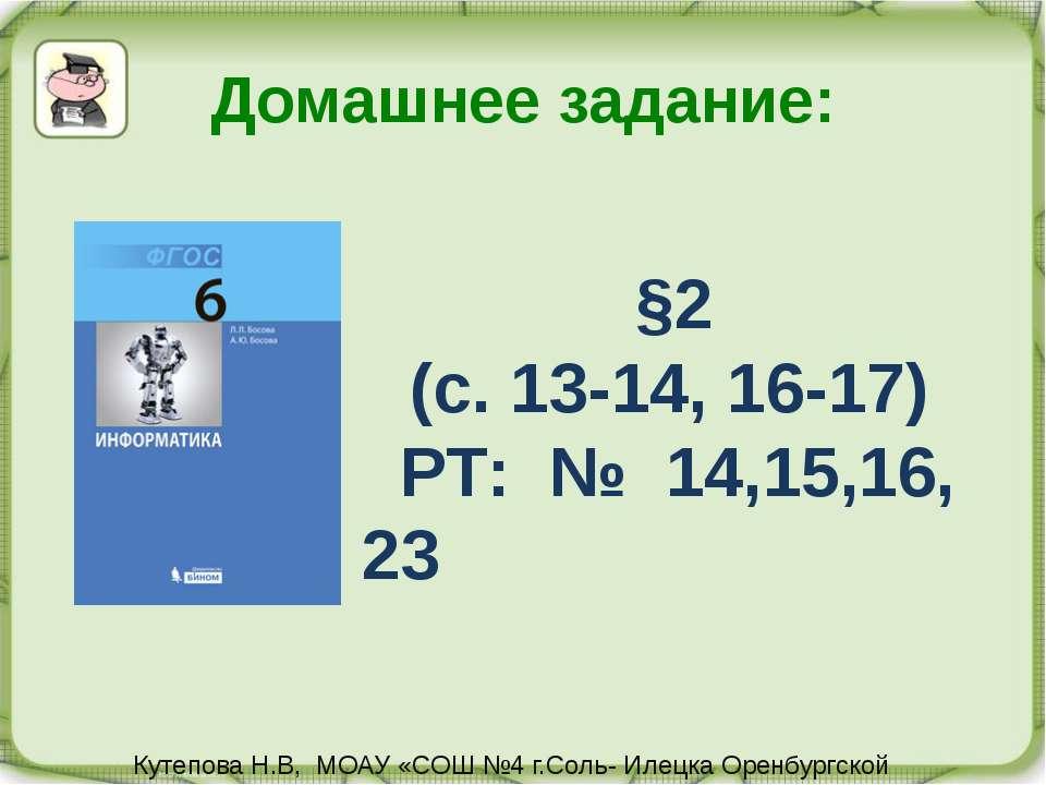 Домашнее задание: §2 (с. 13-14, 16-17) РТ: № 14,15,16, 23 Кутепова Н.В, МОАУ ...