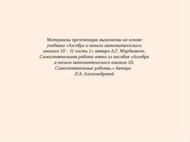 Материалы презентации выполнены на основе учебника «Алгебра и начала математи...