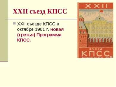 XXII съезд КПСС XXII съезде КПСС в октябре 1961г. новая (третья) Программа К...