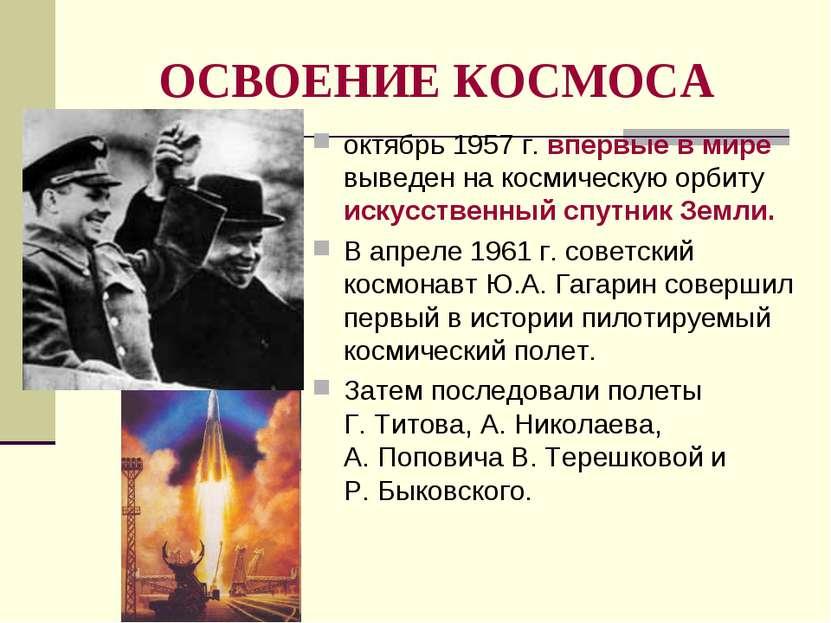 ОСВОЕНИЕ КОСМОСА октябрь 1957г. впервые в мире выведен на космическую орбиту...