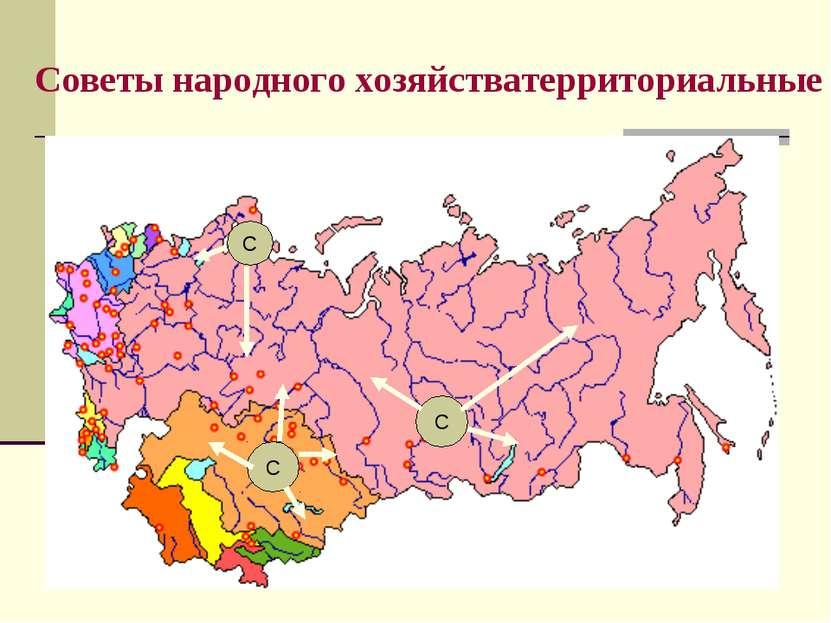 Советы народного хозяйства территориальные органы управления С С С
